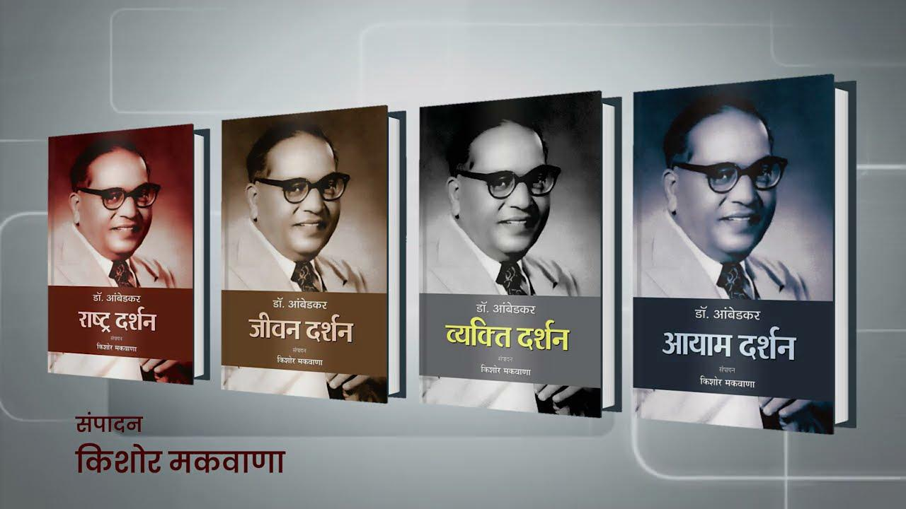 PM Modi released 4 books related to Babasaheb Ambedkar_40.1