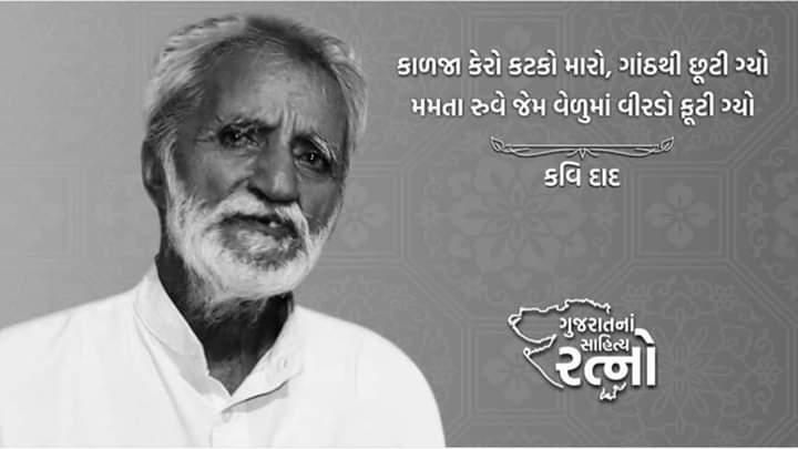 Renowned Gujarati poet and folk singer Dadudan Gadhvi Passes Away   প্রখ্যাত গুজরাটি কবি ও লোক সংগীতশিল্পী দাদুদান গাদভী প্রয়াত হলেন_40.1