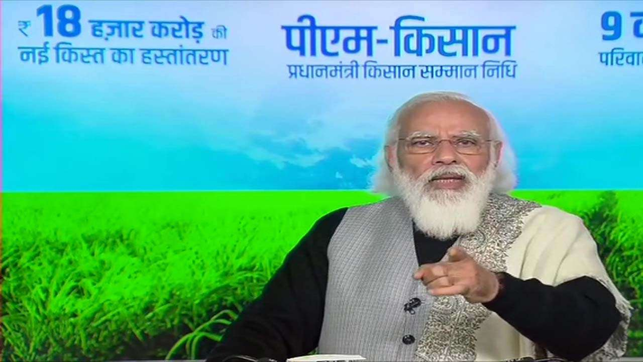 PM Kisan Samman Nidhi: Eighth Instalment released_40.1