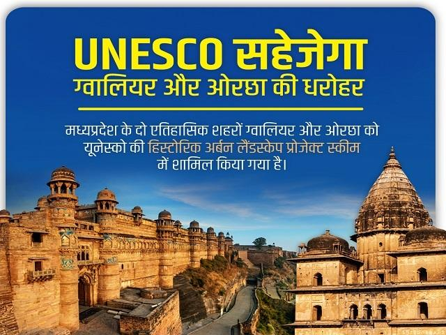 UNESCO: Historic Urban Landscape project launched for Gwalior, Orchha_40.1
