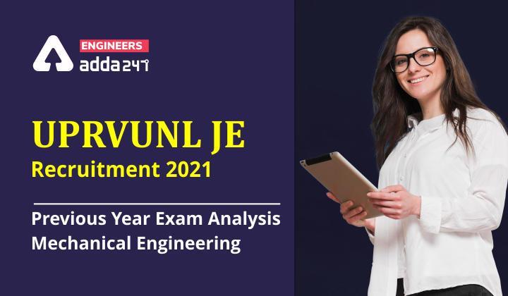 UPVRUBL JE Recruitment 2021
