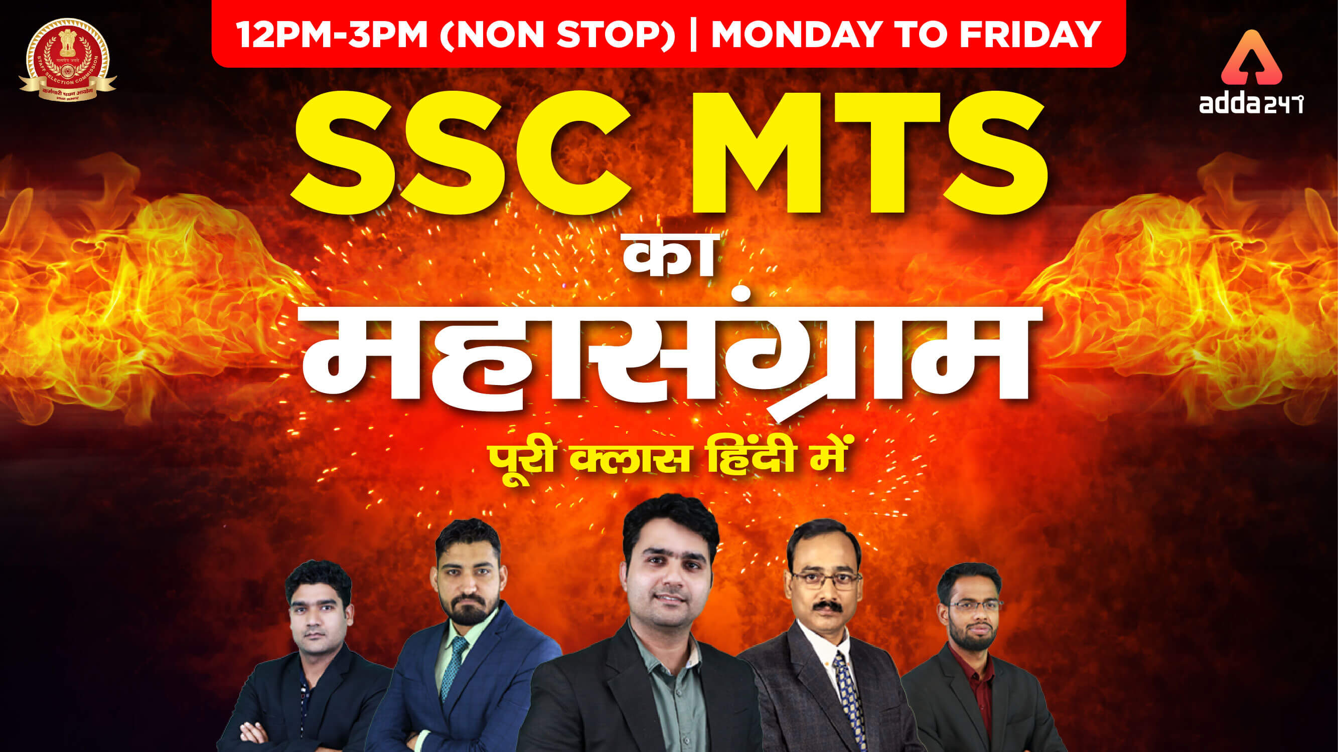 SSC MTS Free Live Class On Previous Years Papers ...